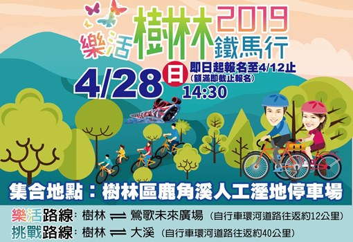 20190428_shulin-event.jpg